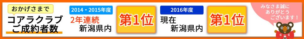 コアラクラブご成約数新潟県内no.1