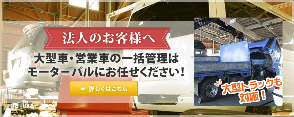 営業車・大型車の管理もお任せください