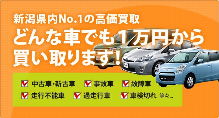 どんな車でも1万円から買取いたします